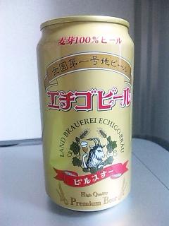 エチゴビール。